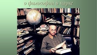 Станислав Лем о философии и науке