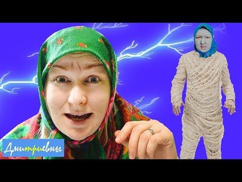 МУМИЯ Дмитриевны юмор видео