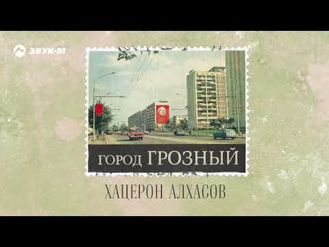 Хацерон Алхасов - Город Грозный |