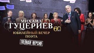 Юбилейный концерт Михаила Гуцериева в Государственном Кремлёвском Дворце (полная версия) 0+