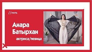 Анара Батырхан о деградации женщин, уяте, Instagram-зависимости / The Эфир