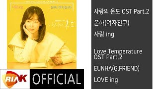 Eunha - Love-ing