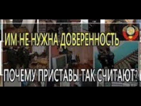 Создание УФССП России и его территориальных органов.  Правовой ликбез[13.08.2019]