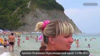 Архипо-Осиповка Отдых на черном море Август 2015