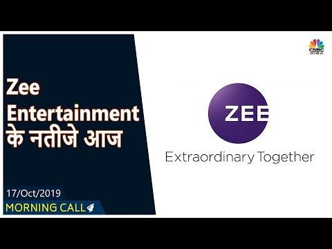 TVS Motor और Zee Entertainment के नतीजे आज आएंगे | Morning Call | 17 October 2019