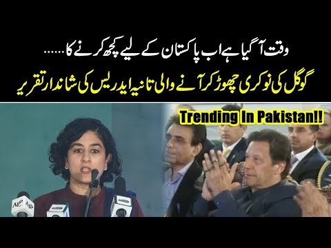 Its time to give back to Pakistan | Tania Aidrus great Speech at Digital Vision Pakistan