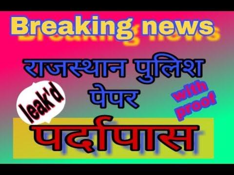 Rajsthan police paper-leak'd 📬🔥news , राजस्थान पुलिश पेपर लीक।