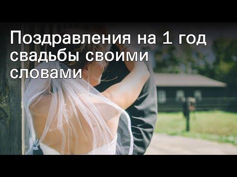 Поздравления на 1 год свадьбы своими словами