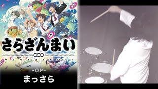 """[Sarazanmai OP] KANA-BOON """"まっさら"""" ---Drum Cover---"""