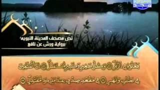 المصحف المرتل 27 للشيخ العيون الكوشي برواية ورش