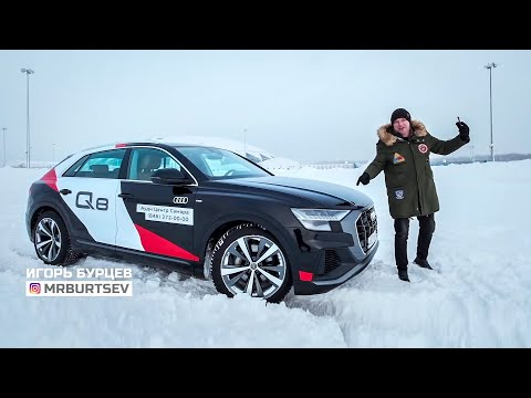Новая Audi Q8 (2019) – меняем Х6 и GLE! / Тест-драйв Игоря Бурцева онлайн видео