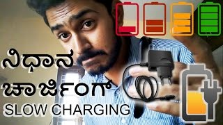 Slow charging in mobile!! kannada video