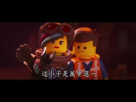 《樂高玩電影2》首支中文預告公開!!
