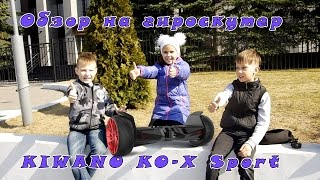 Первые впечатления о гироскутере KIWANO KO-X sport