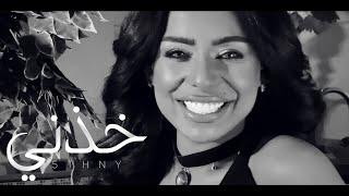 تحميل و مشاهدة هند البلوشي - #خذني / [ Official Music Video ] Hind Albloushi - 5thny MP3