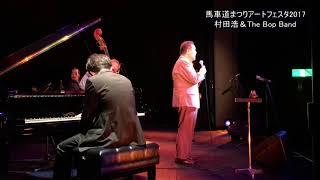 馬車道まつりアートフェスタ2017<br>村田浩&The Bop Band