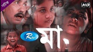 Ma | Rtv Special Drama | Rtv