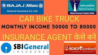 🏍️ Motor vehicle INSURANCE AGENT KAISE BANE | How to Apply For General insurance Agent|