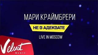 """Мари Краймбрери - """"Туси сам"""" (Live in Moscow)"""
