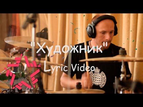 Владимир Дорош - Художник (lyric video)