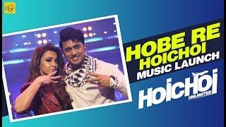 Hoichoi Unlimited   Title Track Launch   Dev   Aniket C   Koushani   Puja   Puja 2018