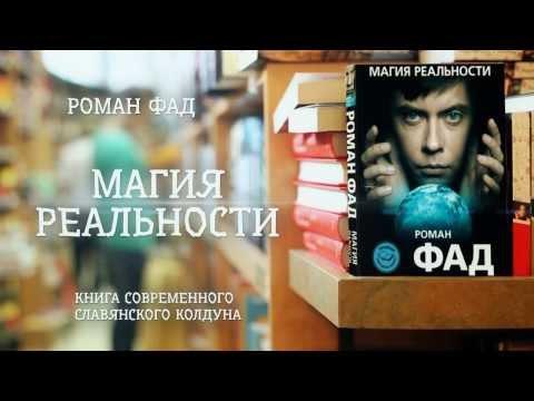 Роман Фад - «Магия реальности» (ММКВЯ 2013)