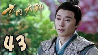 【玄门大师】第43集预告 云奇试图挽回昆仑 | The Taoism Grandmaster