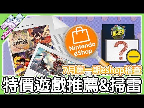 赤狐分享Switch上eshop的特價遊戲推薦