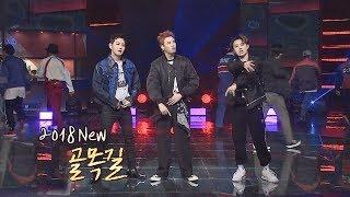 '블락비 바스타즈(Block B BASTARZ)'만의 세련된 힙합 '2018 골목길'♪ 투유 프로젝트 - 슈가맨2(Sugarman2) 18회