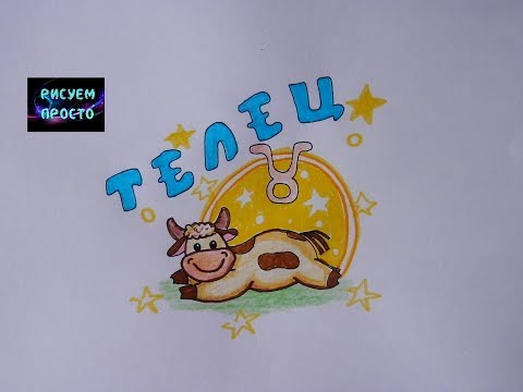 Как нарисовать знак зодиака ТЕЛЕЦ/322/How to draw a TAURUS zodiac sign #simpledrawing