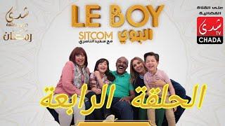 Said Naciri - Le BOY (Ep 4) | HD سعيد الناصيري - البوي - الحلقة الرابعة
