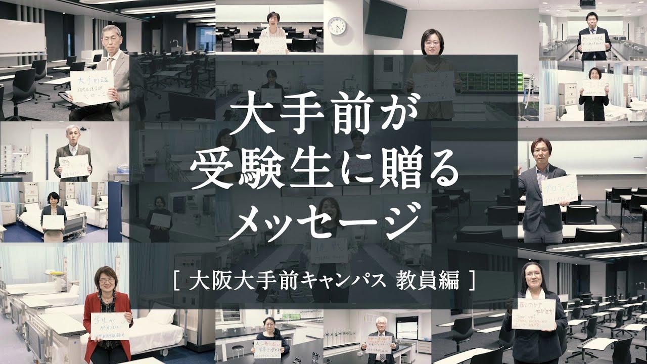 大手前が受験生に贈るメッセージ 〜大阪大手前キャンパス 教員編〜