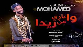 اغاني حصرية محمد الكناني ... أغنية ..    وا ناري من ريدا    New 2017 تحميل MP3