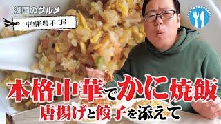 【湖国のグルメ】中国料理 不二屋【かに焼飯と唐揚げ・餃子】
