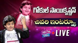 గోకుల్ చివరి ఇంటర్వ్యూ  LIVE | Junior Balakrishna Gokul Last  Interview | YOYO Cine Talkies