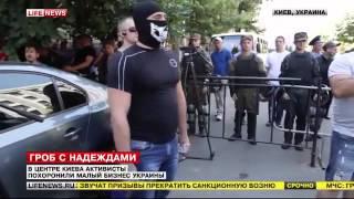 В центре Киева активисты похоронили малый бизнес Украины