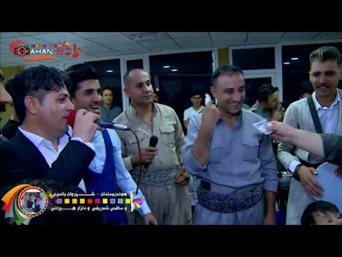 Safae Sharefe w Sherwan Banaee 2019 Track (8)سافەی شەریفی وشێروان بانە یی ئاهه نگی بارزان بۆڵی