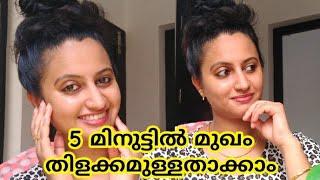 Natural Facial Scrub For Glowing Skin/malayalam/How To Make Face Scrub At Home