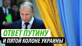 Ответ Путину и «пятой колоне» Украины