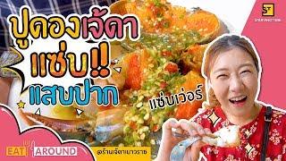 ปูไข่ดองระดับตำนาน! เจ้ดาปูดองอร่อยแรงแซ่บลึ้ม! l Eat Around x เยาวราช EP.2 เจ้ดาปูดอง l By PYPLOY
