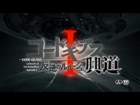 《Code Geass 反叛的魯路修Ⅰ 興道》預告PV