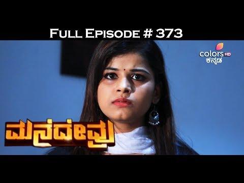 Mane Devru - 14th July 2017 – ಮನೆದೇವ್ರು - Full Episode