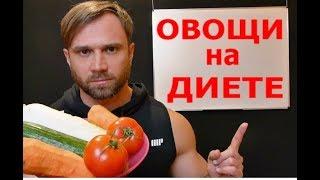 Овощи на Диете: Нужно ли Считать Калории?!