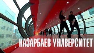 Астана Назарбаев университет