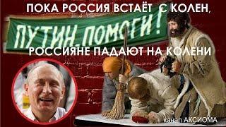 Пока Россия встает с колен, россияне падают на колени