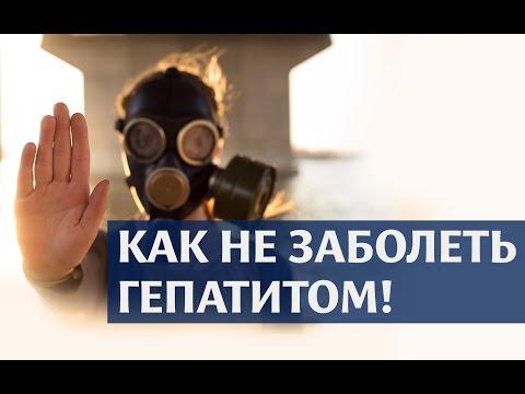 Новости о лечении гепатита в россии
