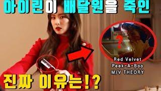 [RedVelvet MV THEORY] Peek-A-Boo M/V 'Why did she kill the pizza deliveryman?' (ENG SUB)