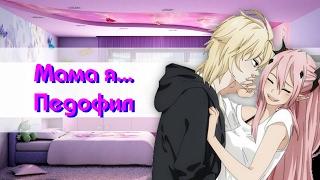 【Мама, я педофил...】「совместно с  ღ Lesik ღ Animeshnitsa ღ」