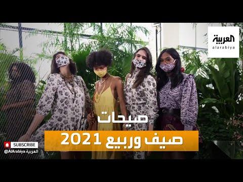 العرب اليوم - شاهد: أبرز الإطلالات في موسم ربيع وصيف 2021