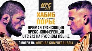 Пресс-конференция после UFC 242: Хабиб vs Порье